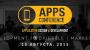 Apps Conference 2015 : 15 августа, Одесса