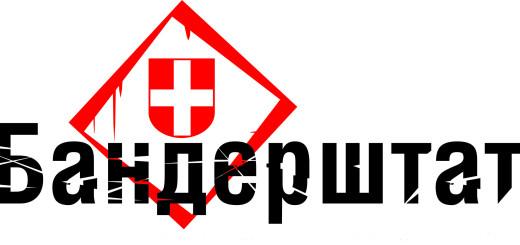 лого Бандерштат