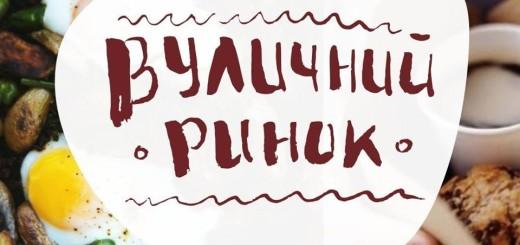 vyluchnij_runok
