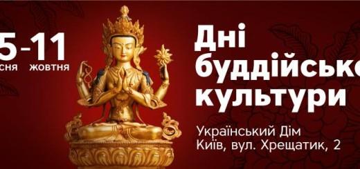 фестиваль - буддизм - буддийская культура