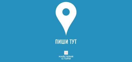 майстерня історій - литературная школа - киев -