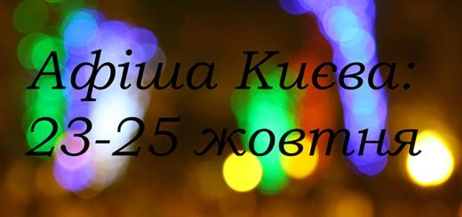 Афіша Київ 23-25 жовтня