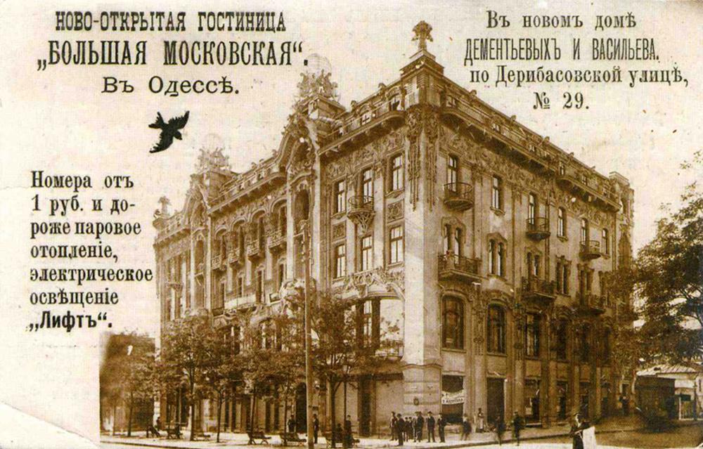 odessa_otel_1