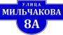 В столице пропала улица Мильчакова