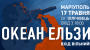 Океан Эльзы даст бесплатный концерт в Мариуполе