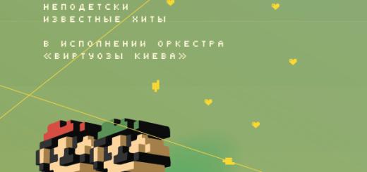 1461665010_nedetskaia-music-mario-a4
