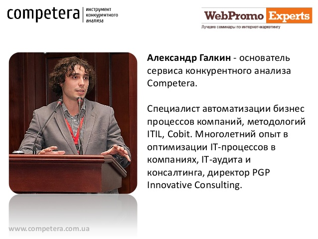 ecommerce-competera-2-638