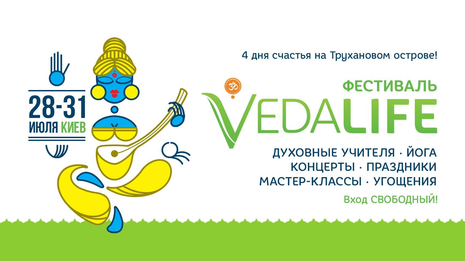 VedaLife